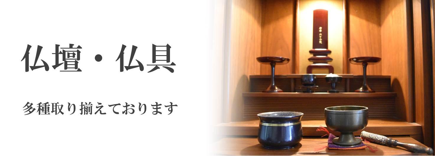 厳選した仏壇・仏具を取り揃えております。